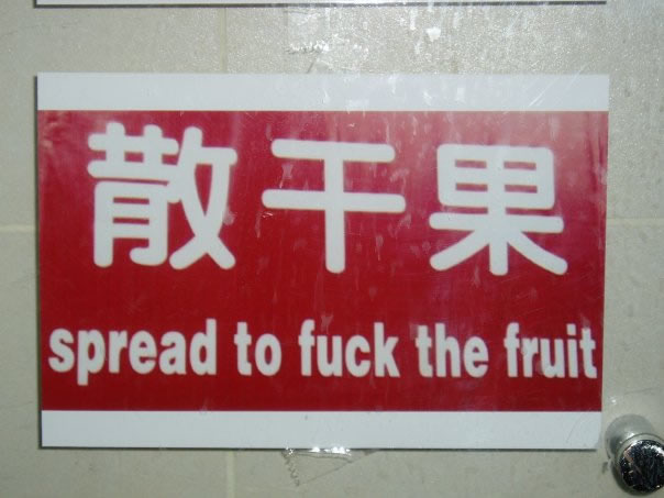 Spread to fuck the fruit